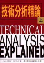 技術分析精論