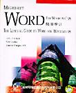 Microsoft Word for Windows 95使用導引