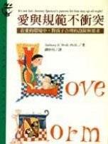 愛與規範不衝突