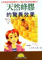天然蜂膠的驚異效果
