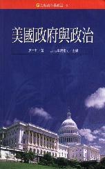 美國政府與政治