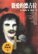 親愛的德古拉:終極吸血鬼