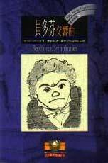 貝多芬:交響曲