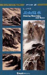 畫山寫水 = Drawing mountains and water