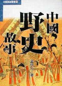 中國野史故事