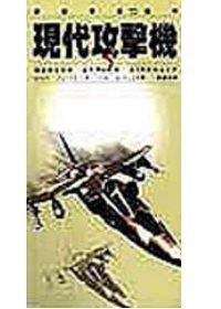 現代攻擊機 /