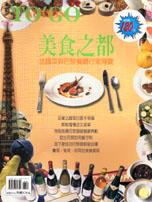 美食之都:法國菜與巴黎餐廳行家導覽
