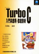 Turbo C入門與應用徹底剖析
