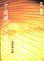 中國現代文學選集,散文