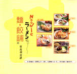 麵、餃舖:蔡萬利食譜