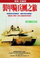 裝甲騎兵團之旅 /