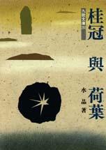 桂冠與荷葉 =  The laureate and lotus leaves /