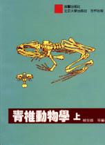 脊椎動物學