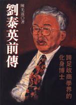 劉泰英前傳:跨足政商學界的化身博士