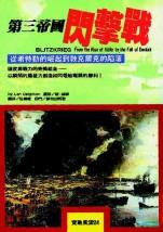 第三帝國閃擊戰:從希特勒的崛起到敦克爾克的陷落