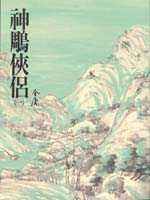 神鵰俠侶(一)(平9)