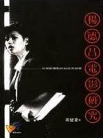 楊德昌電影研究 :  台灣新電影的知性思辯家 /