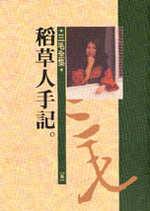 稻草人手記 /