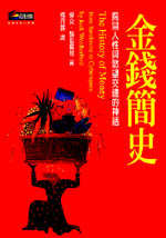 金錢簡史 =  The history of money: from sandstone to cyberspace : 揭開人性與慾望交纏的神話 /
