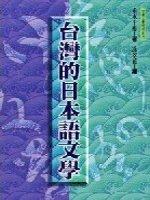台灣的日本語文學