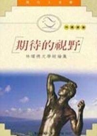 期待的視野:林燿德文學短論選