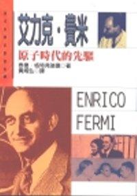艾力克.費米:原子時代的先驅