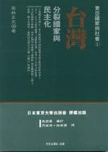 台灣:分裂國家與民主化