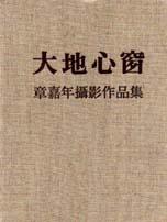 大地心窗 : 章嘉年攝影作品集