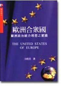 [歐洲合眾國] :  歐洲政治統合理想之實踐 = The united states of Europe : Les etats-unis d