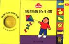我的黃色小書 /