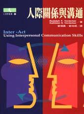 人際關係與溝通