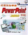 輕輕鬆鬆學會PowerPoint 2000中文版