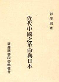近代中國之革命與日本
