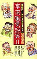 李南衡愛說笑:親愛的,我把快樂變多了!