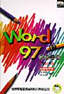 Word 97輕鬆上路:快樂精華版