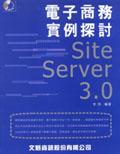 電子商務實例探討:Site Server 3.0
