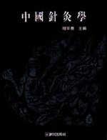 中國針灸學 /