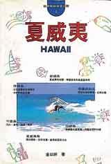 夏威夷精緻旅遊
