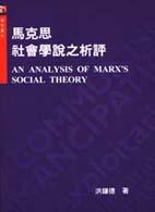 馬克思社會學說之析評 = An analysis of Marx
