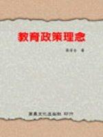 教育政策理念 /