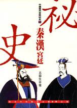 秦漢宮廷祕史