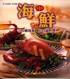 海中鮮:100種海產.100道料理