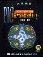 PIC單晶片進階控制應用,PIC16C7X/84/6X系列