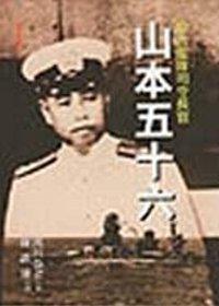 山本五十六 :  聯合艦隊司令長官 /