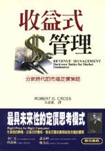 收益式管理:分眾時代的市場定價策略