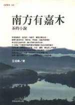 南方有嘉木:茶的小說