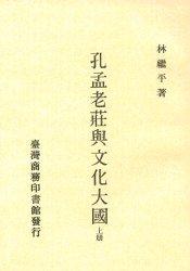 孔孟老莊與文化大國