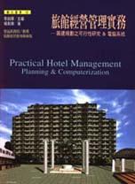 旅館經營管理實務:籌建規劃之可行性研究暨電腦系統