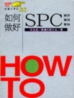 如何做好SPC