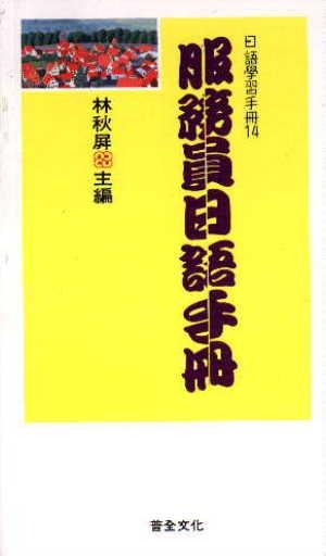 服務員日語手冊